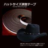 ハットサイズ調整テープ/Hat Size Reducing Tape